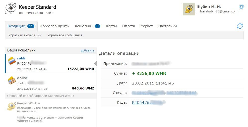 Как сделать кошелек webmoney в рублях