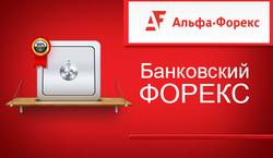 Al-fa-Foreks-rasskazal-v-chem-otlichija-bankovskogo-foreksa_1571358012