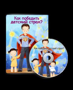 детский-страх-242x300