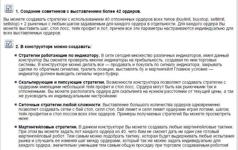 Konstruktor_sovetnykov_Strategy_master_fx_2015_V3_opysanye1