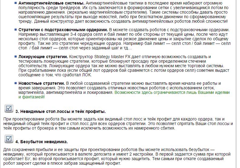 Konstruktor_sovetnykov_Strategy_master_fx_2015_V3_opysanye2