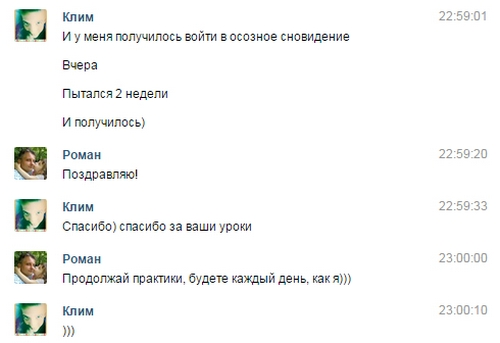 Otzyiv-ot-Klima-skrin