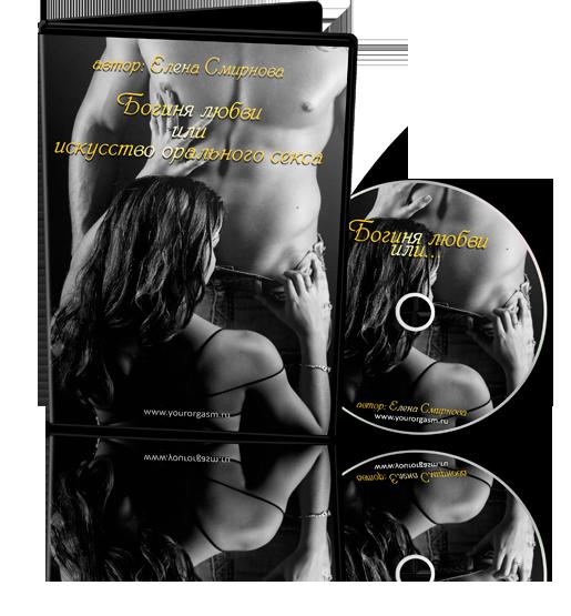 Искусство орального секса или богиня любви онлайн бесплатно