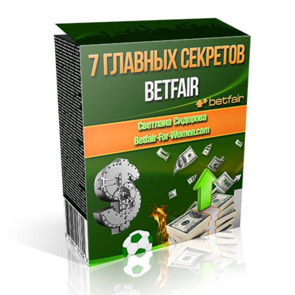 7 Главных Секретов Betfair Скачать