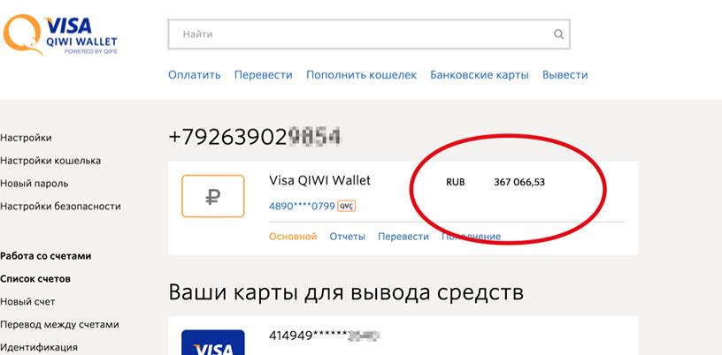 visa qiwi wallet 2015-07-26 18-31-00