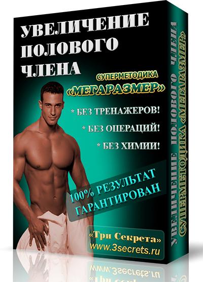 Книга сборник естественных упражнений для увеличение члена #12