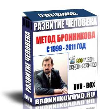 bronnikovdvd-box