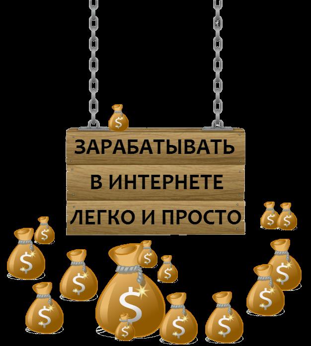doska2-2_kak_zarabotat_dengi_v_internete
