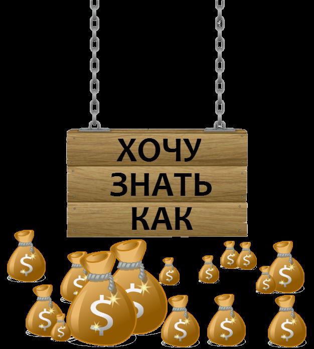 doska3-2_kak_zarabotat_dengi_v_internete