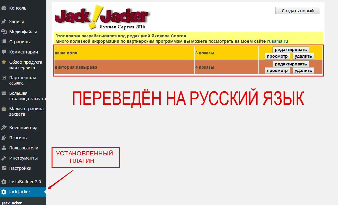 dzhekdzheker-primer