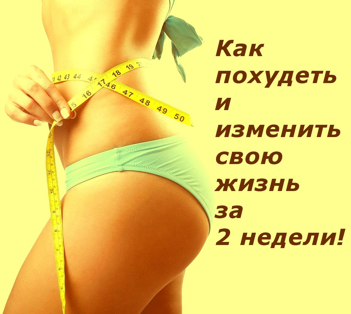Как за две недели максимально похудеть
