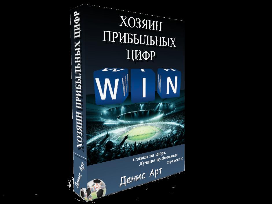 Книга искусство ставок на спорт