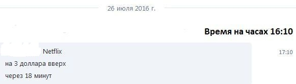 Netfl[x_26.07.2016