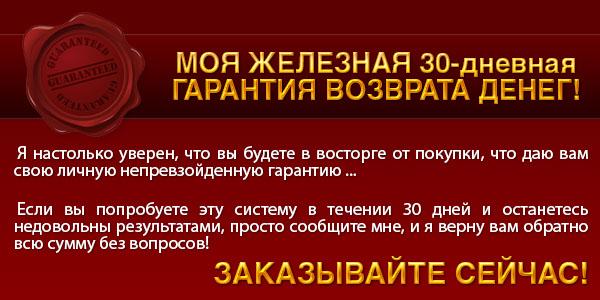 guarantee5