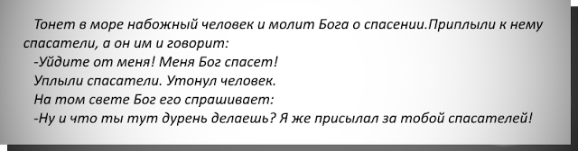 притча