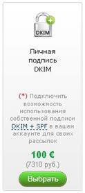 DKIM-cena