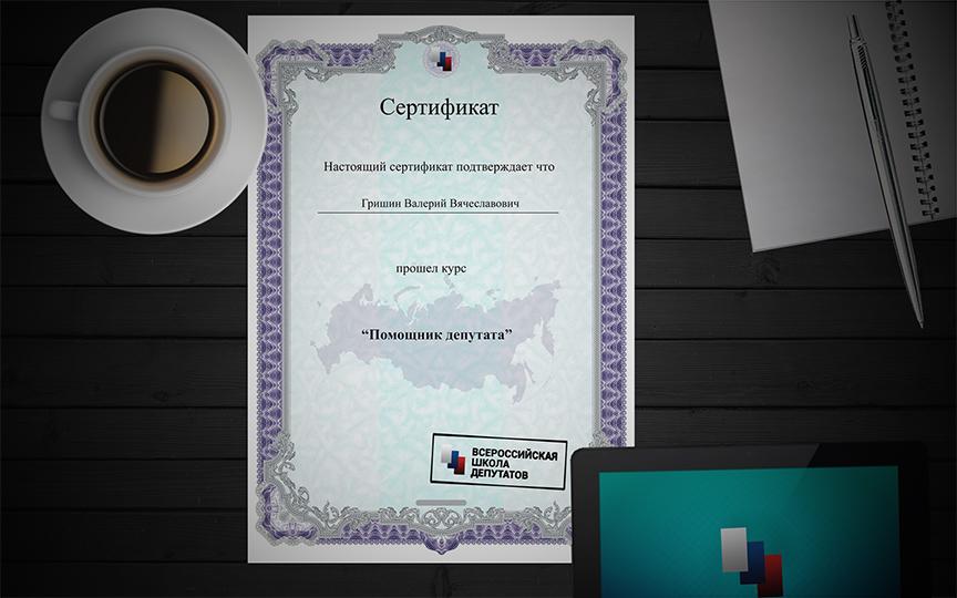grishin-valeriy-sertif-p