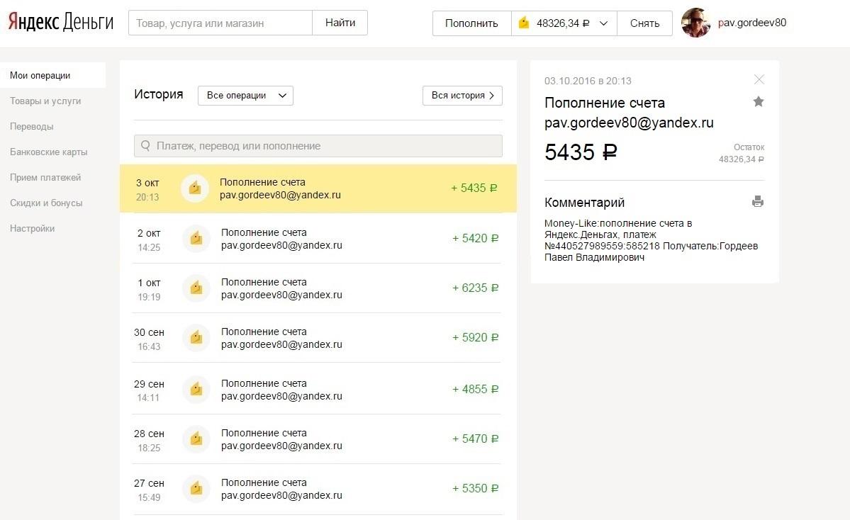 как заработать оплатив в яндексе деньги 140 руб