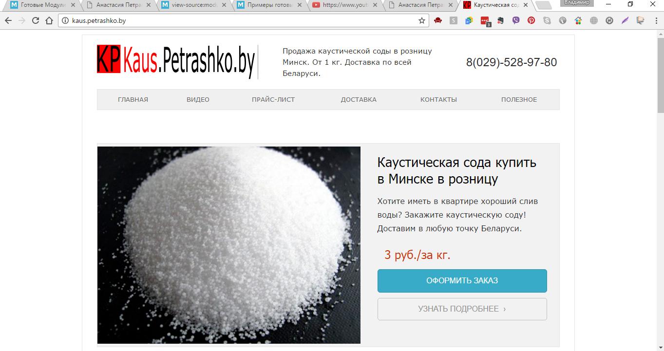 sajt-kausticheskoj-sody