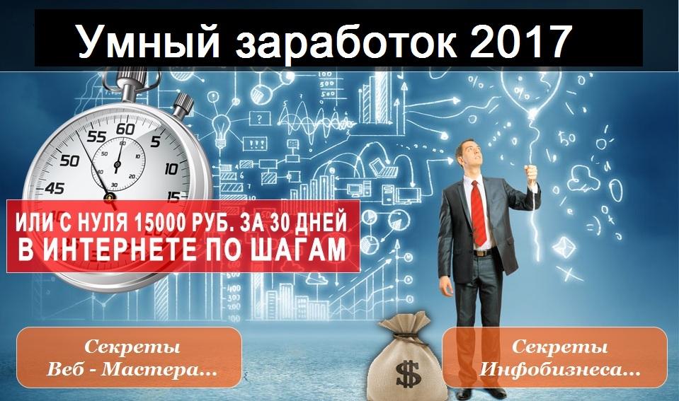 shapka-infobizness-s-nylya