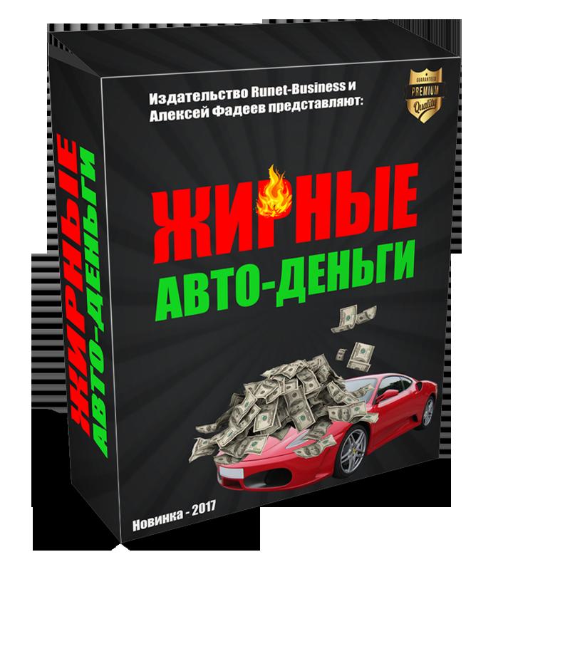 http://info-cast.ru/wp-content/uploads/2017/09/Видео-курс-ЖИРНЫЕ-Авто-Деньги.png