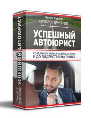 автоюрист обучение