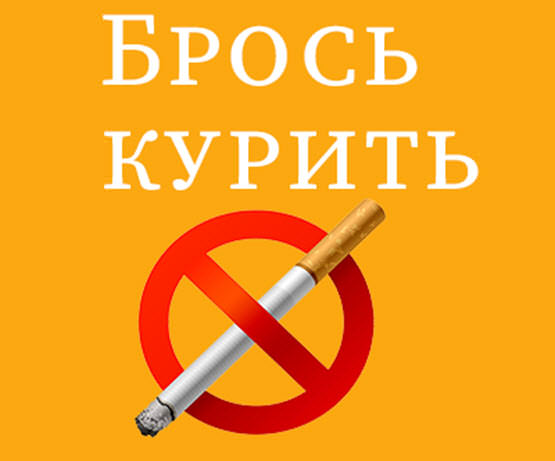 запишитесь призыв бросить курить картинки ещё два