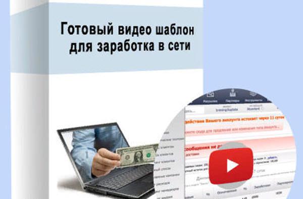 смотреть видео о заработке в интернете