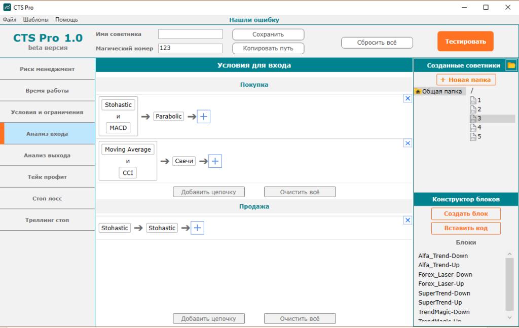 Конструктор форекс робота торговый алгоритм бинарных опционов