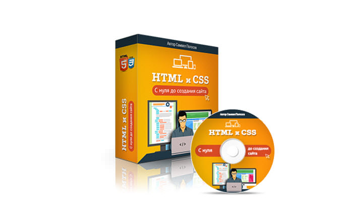 Технологии html и css создание сайтов сайт зао водоснабжающая компания