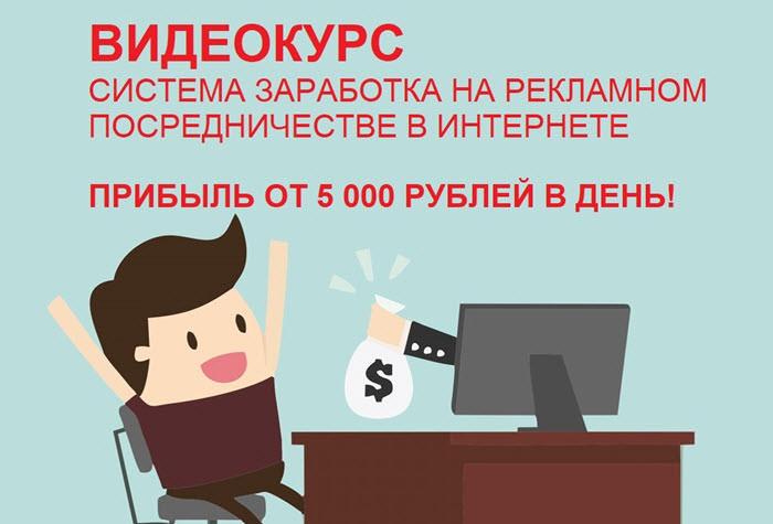 системе заработок в интернете и что